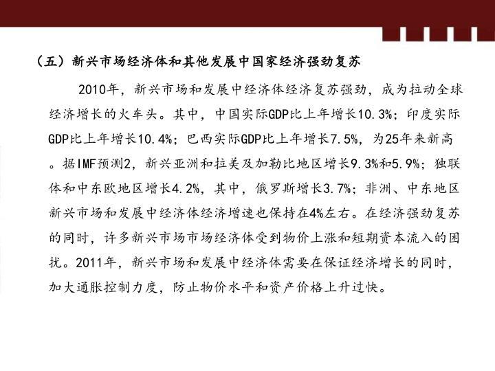 (五)新兴市场经济体和其他发展中国家经济强劲复苏