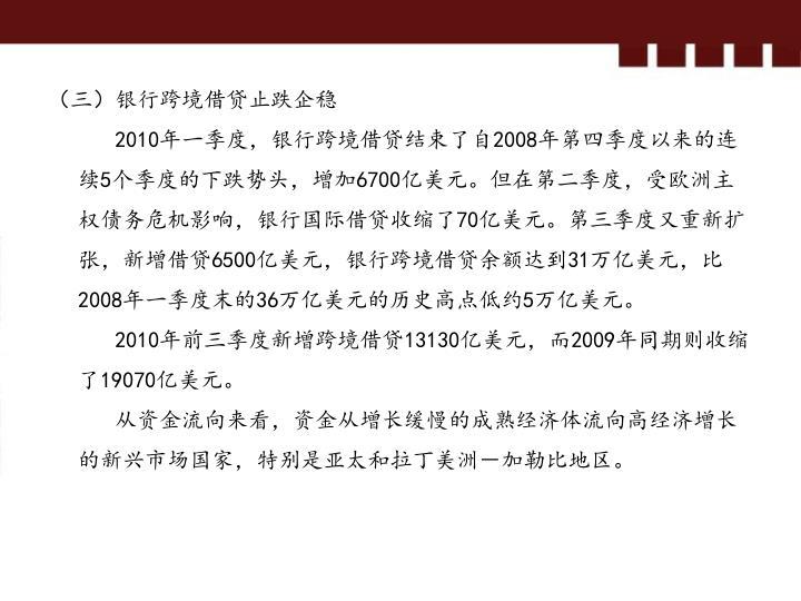(三)银行跨境借贷止跌企稳