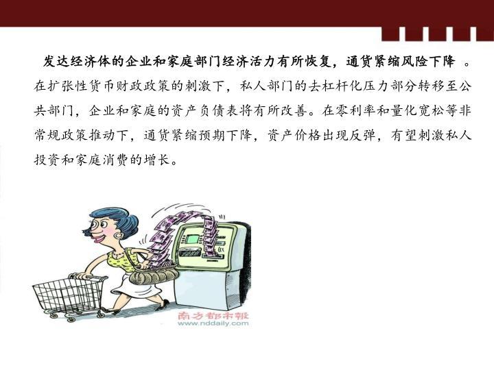 发达经济体的企业和家庭部门经济活力有所恢复,通货紧缩风险下降