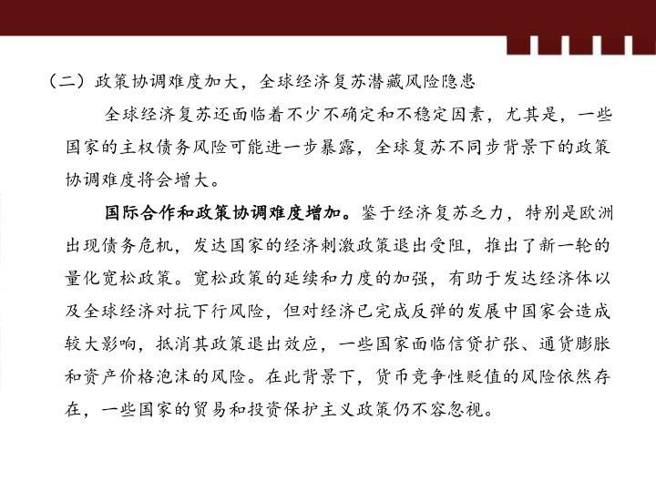 (二)政策协调难度加大,全球经济复苏潜藏风险隐患