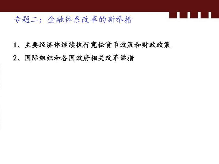 专题二:金融体系改革的新举措