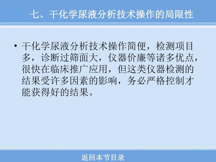 七、干化学尿液分析技术操作的局限性