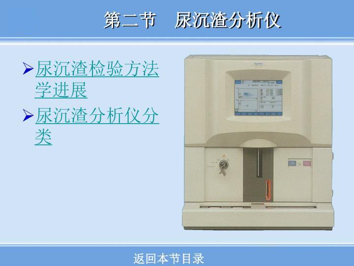 第二节  尿沉渣分析仪