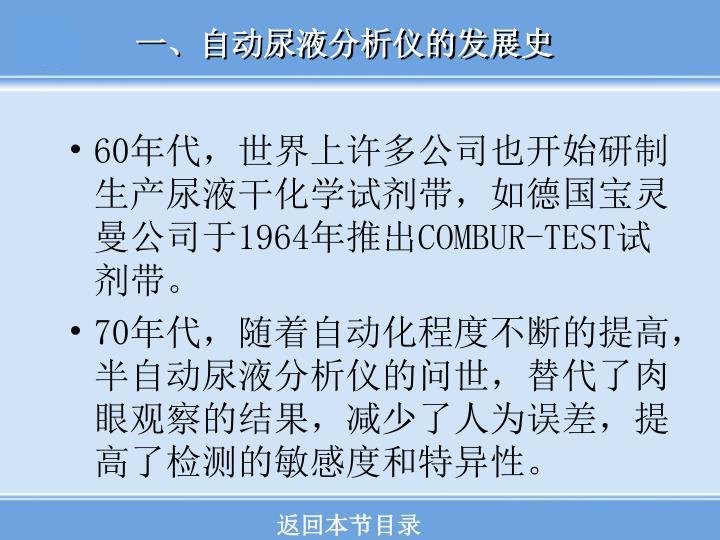 一、自动尿液分析仪的发展史