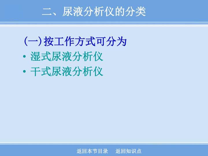 二、尿液分析仪的分类