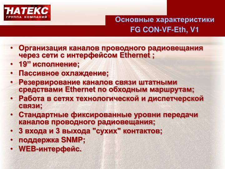 Ethernet ;