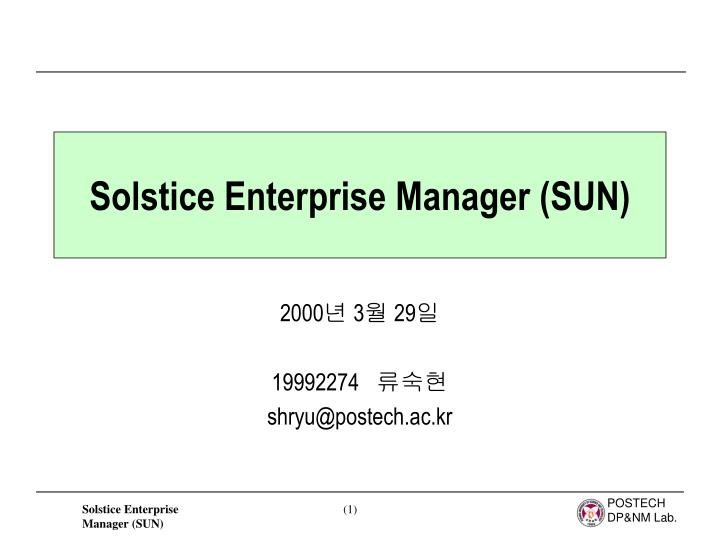 Solstice enterprise manager sun