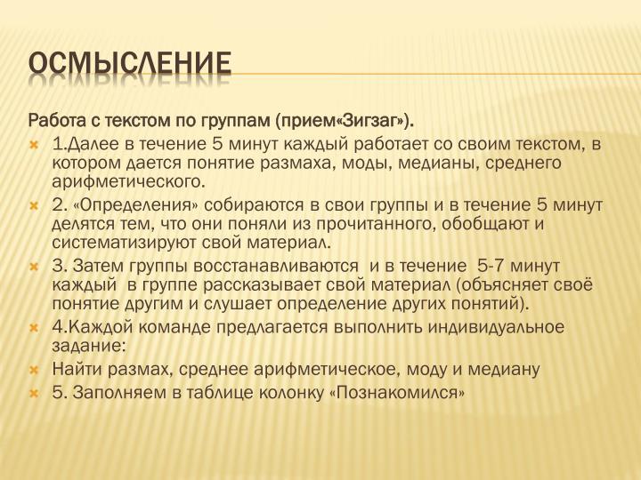Работа с текстом по группам (прием«Зигзаг»).