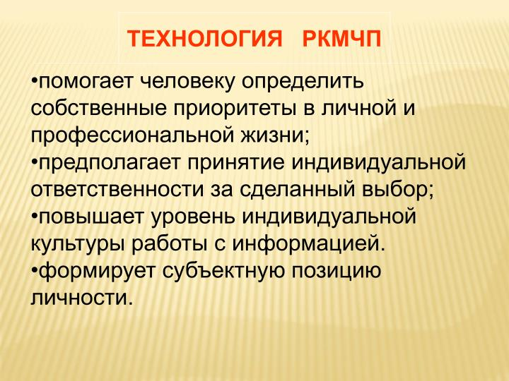 ТЕХНОЛОГИЯ   РКМЧП