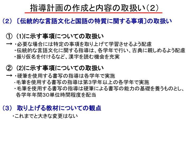 指導計画の作成と内容の取扱い(2)