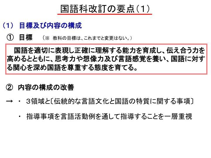 国語科改訂の要点(1)