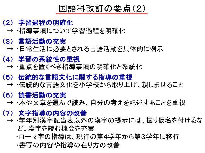 国語科改訂の要点(2)