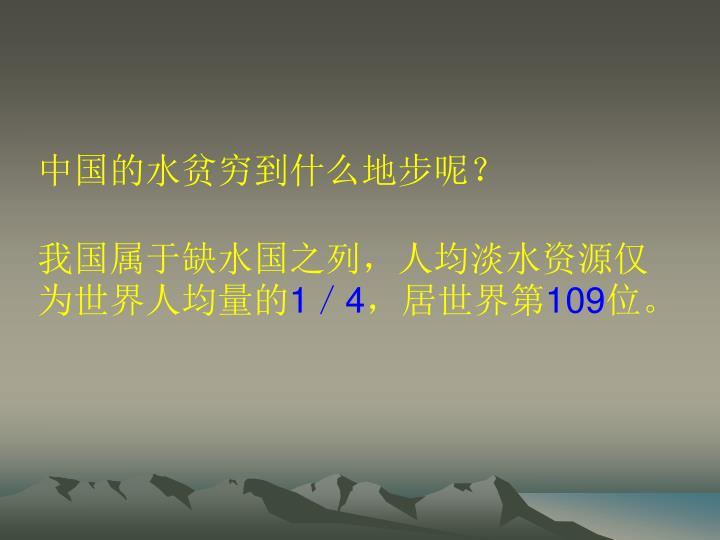 中国的水贫穷到什么地步呢?