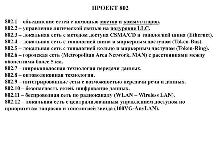 ПРОЕКТ 802