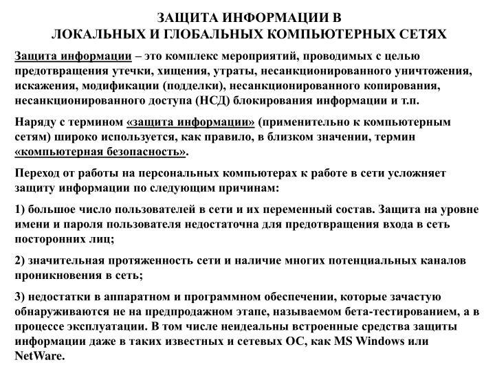ЗАЩИТА ИНФОРМАЦИИ В