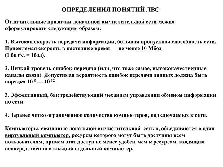 ОПРЕДЕЛЕНИЯ ПОНЯТИЙ ЛВС