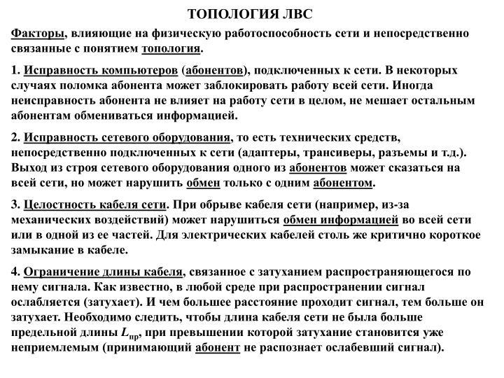 ТОПОЛОГИЯ ЛВС