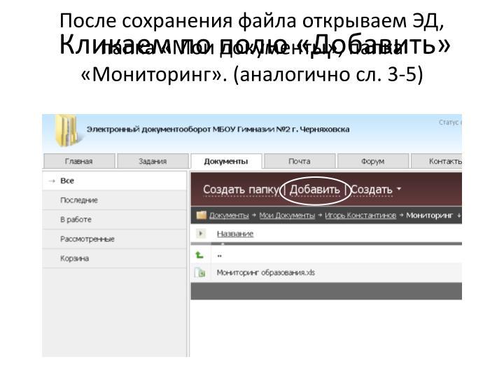 После сохранения файла открываем ЭД, папка «Мои документы», папка «Мониторинг». (аналогично сл. 3-5)