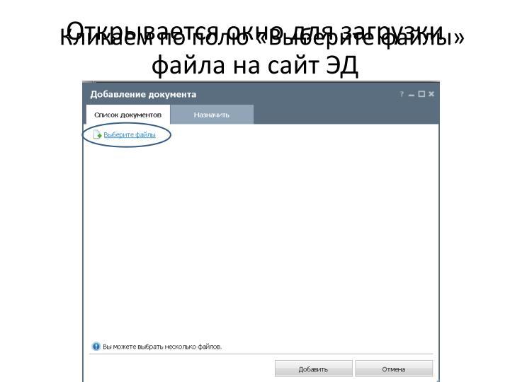 Открывается окно для загрузки файла на сайт ЭД