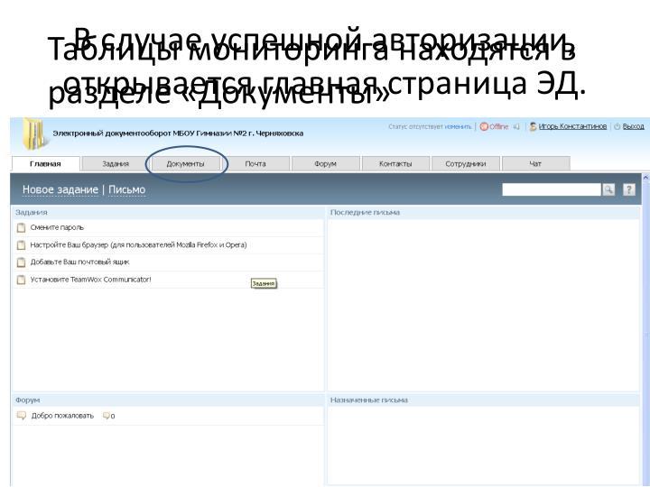 В случае успешной авторизации, открывается главная страница ЭД.