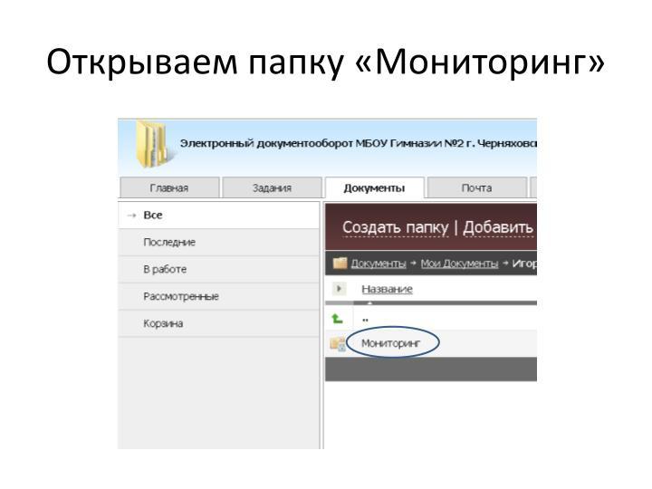 Открываем папку «Мониторинг»