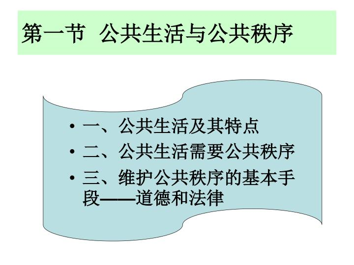 第一节  公共生活与公共秩序