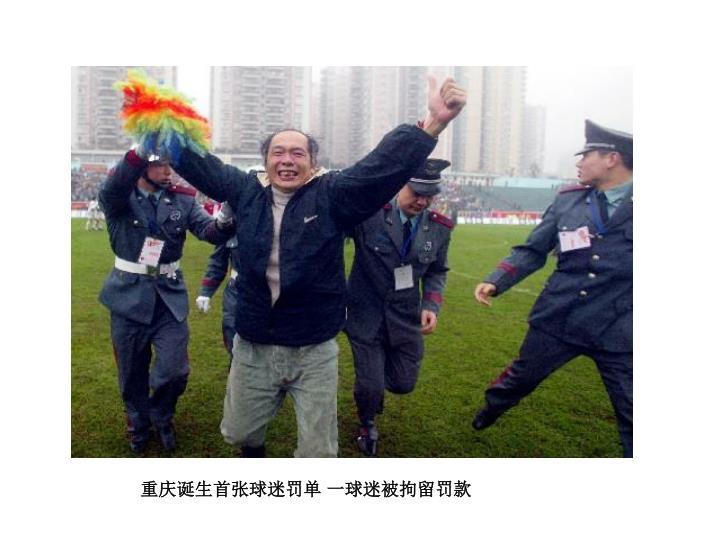 重庆诞生首张球迷罚单 一球迷被拘留罚款
