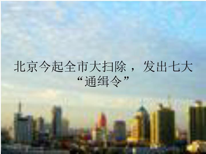 """北京今起全市大扫除 ,发出七大""""通缉令"""""""