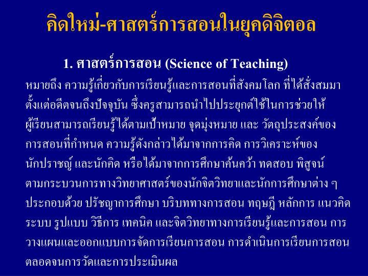 คิดใหม่-ศาสตร์การสอนในยุคดิจิตอล