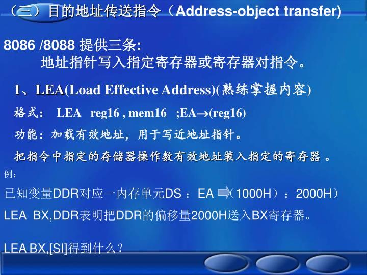 (三)目的地址传送指令