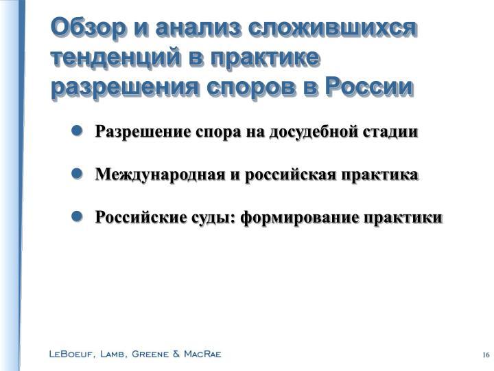 Обзор и анализ сложившихся тенденций в практике разрешения споров в России