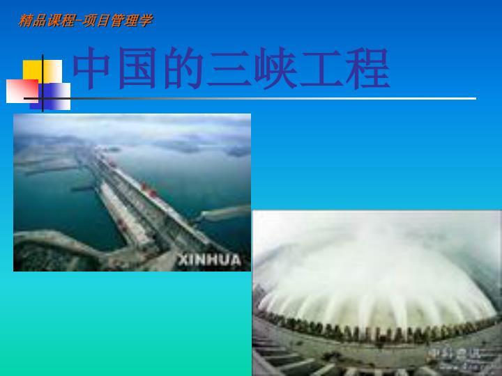 中国的三峡工程