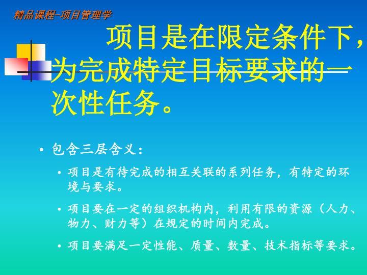 项目是在限定条件下,为完成特定目标要求的一次性任务。