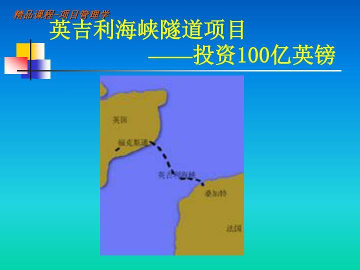 英吉利海峡隧道项目