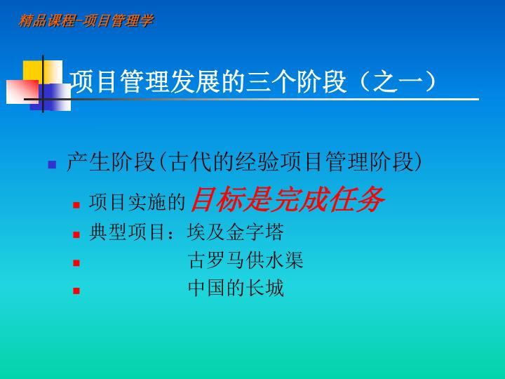 项目管理发展的三个阶段(之一)