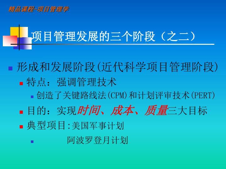 项目管理发展的三个阶段(之二)