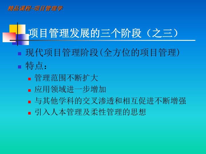 项目管理发展的三个阶段(之三)