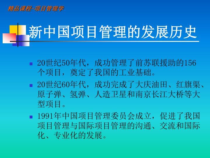 新中国项目管理的发展历史