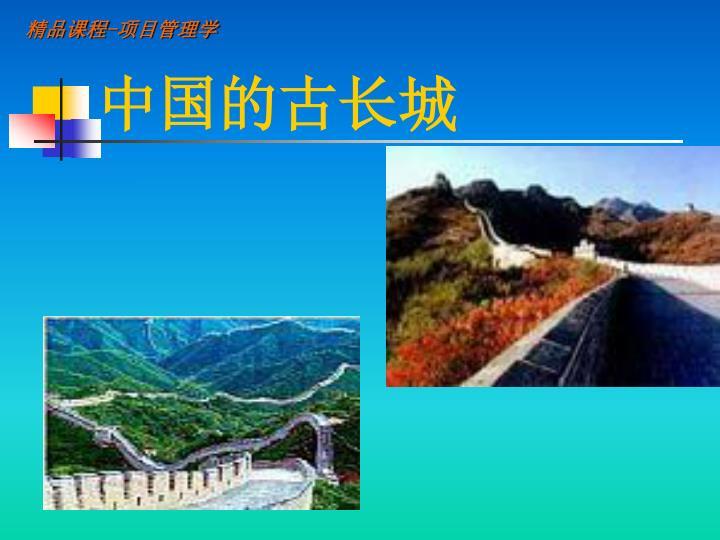 中国的古长城