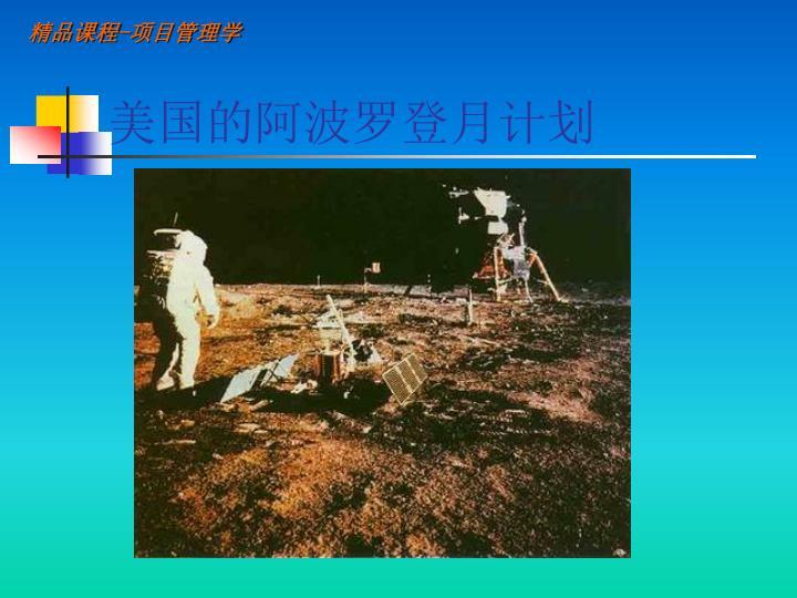 美国的阿波罗登月计划