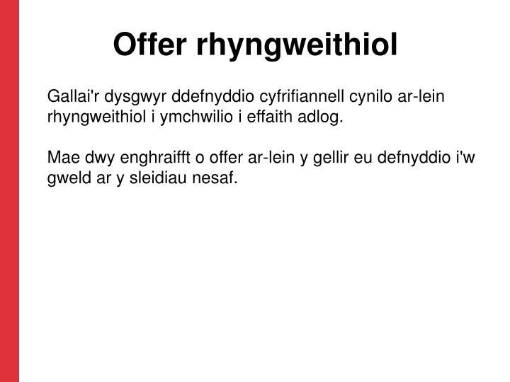 Offer rhyngweithiol