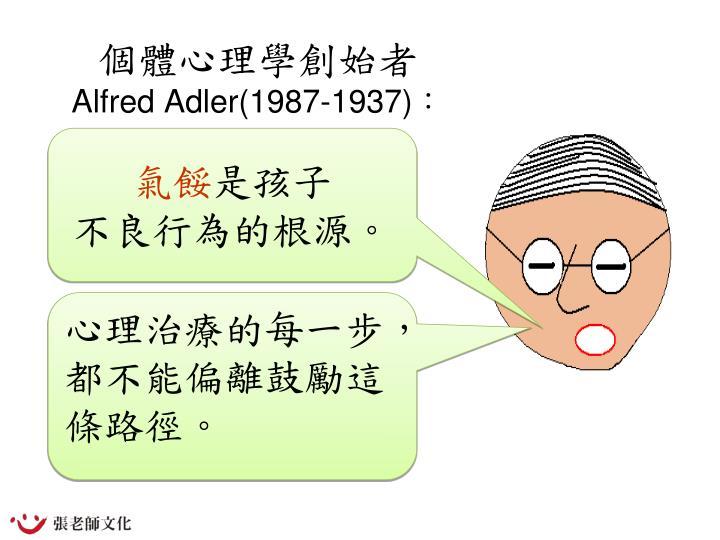 個體心理學創始者
