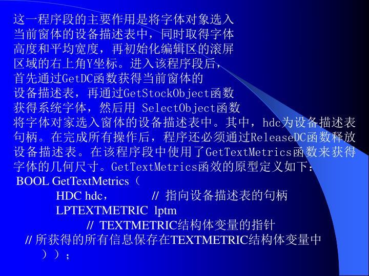 这一程序段的主要作用是将字体对象选入