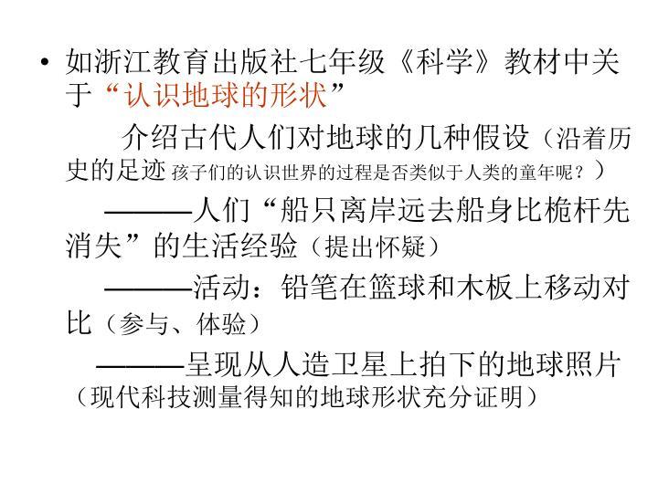如浙江教育出版社七年级