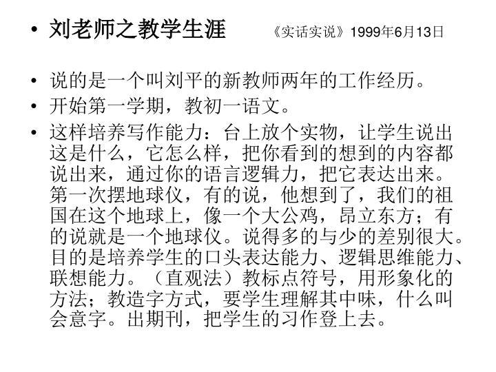刘老师之教学生涯