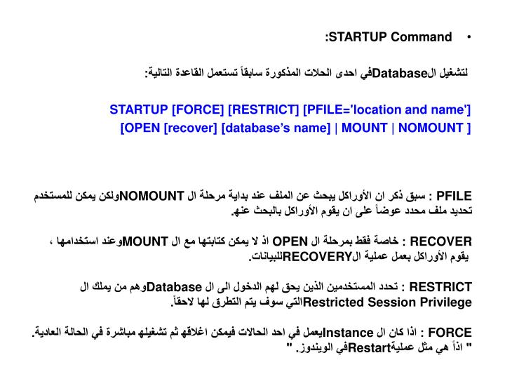 :STARTUP Command