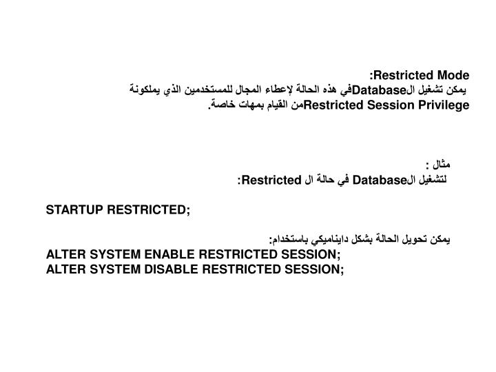 :Restricted Mode