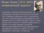 1913 2003