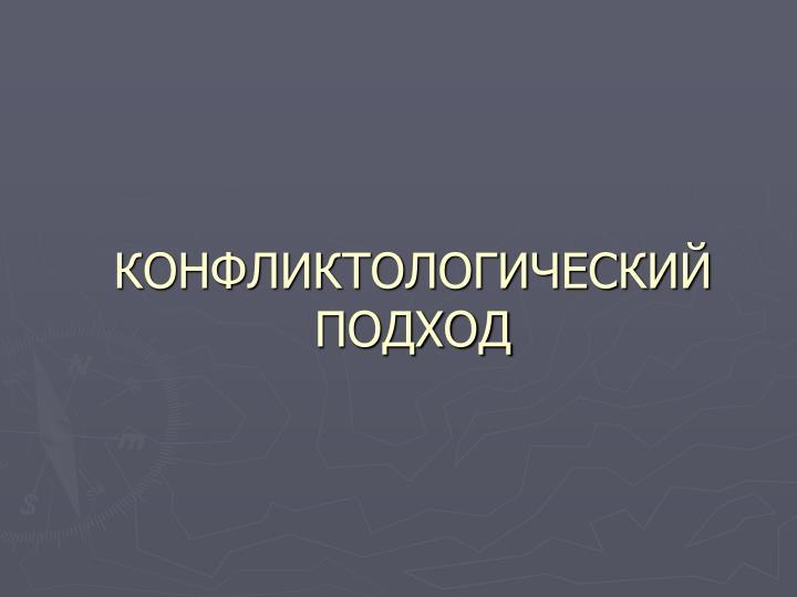 КОНФЛИКТОЛОГИЧЕСКИЙ ПОДХОД