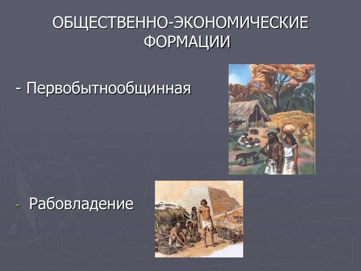 ОБЩЕСТВЕННО-ЭКОНОМИЧЕСКИЕ ФОРМАЦИИ